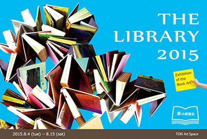 library2015-dm1br.jpg