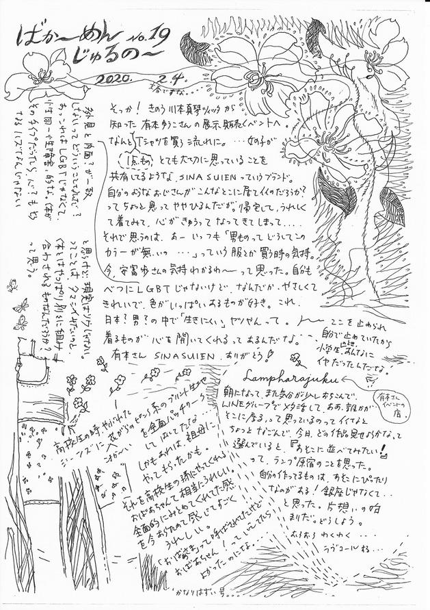ばかーめんじゅるの19.jpg