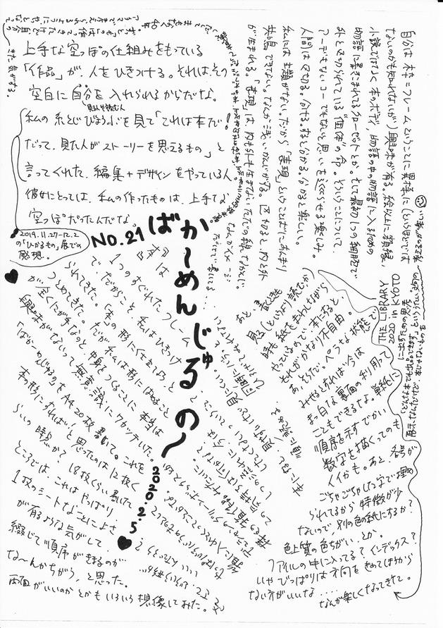 ばかーめんじゅるの21.jpg