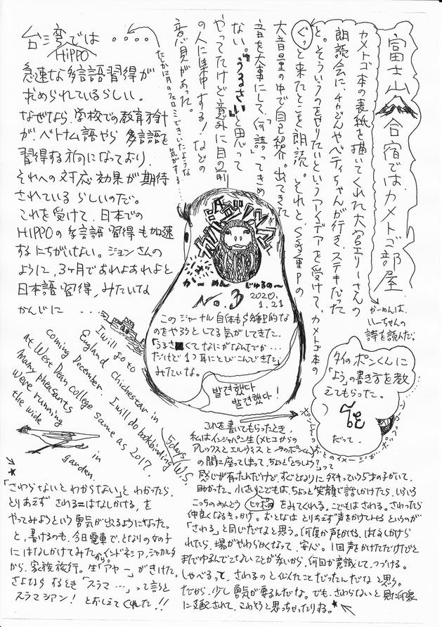 ばかーめんじゅるの3.jpg