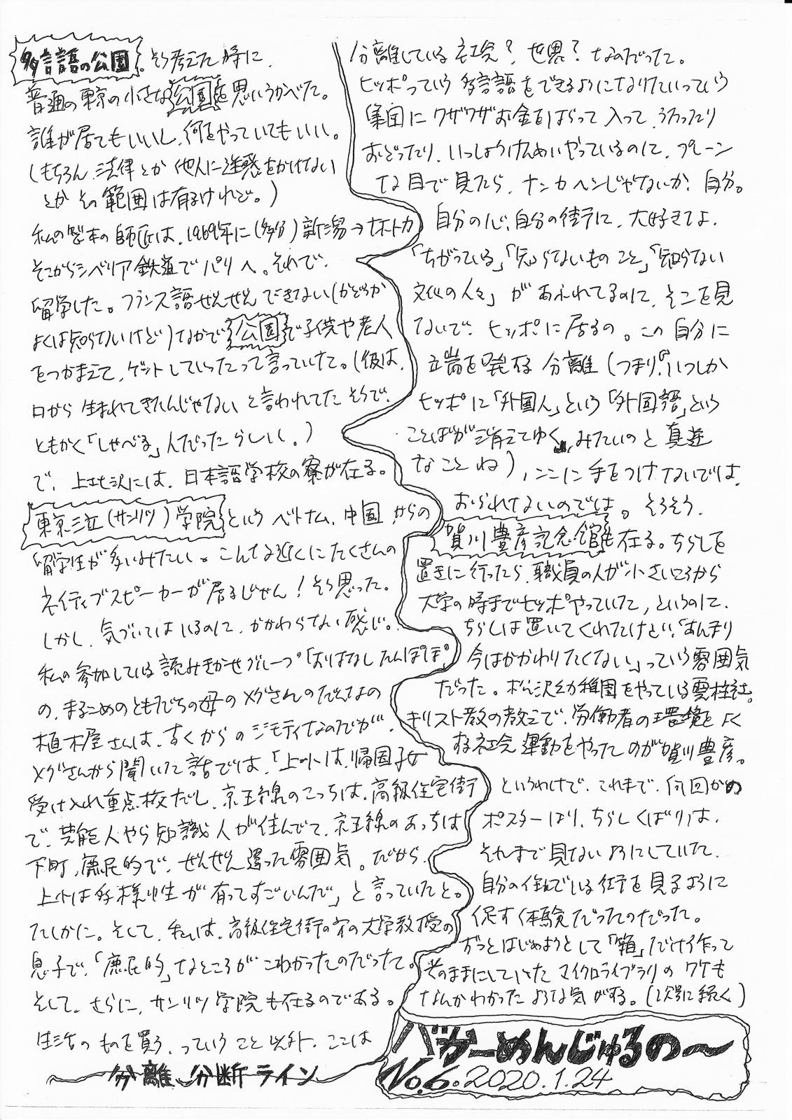 http://yoyamazaki.jp/blog/blog/%E3%81%B0%E3%81%8B%E3%83%BC%E3%82%81%E3%82%93%E3%81%98%E3%82%85%E3%82%8B%E3%81%AE%EF%BC%96.jpg