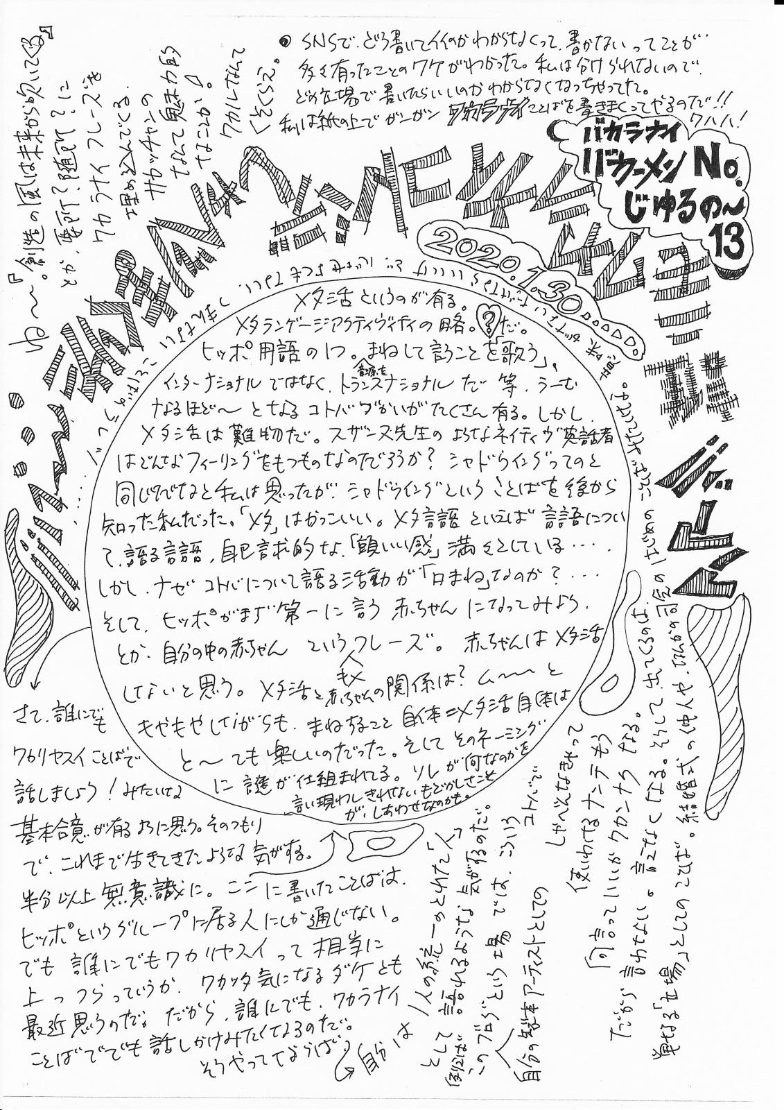 http://yoyamazaki.jp/blog/blog/%E3%81%B0%E3%81%8B%E3%83%BC%E3%82%81%E3%82%93%E3%81%98%E3%82%85%E3%82%8B%E3%81%AE13.jpg