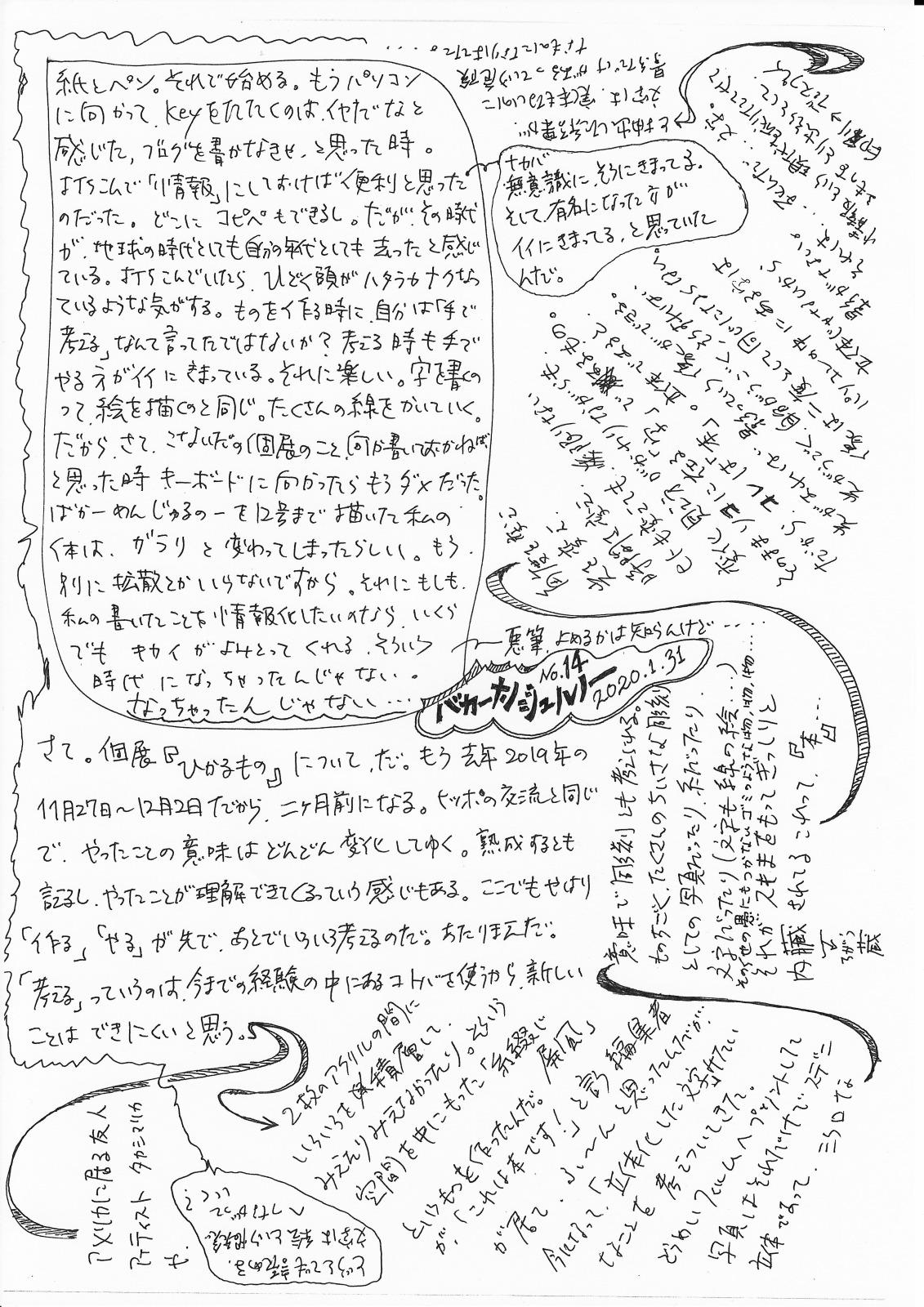 http://yoyamazaki.jp/blog/blog/%E3%81%B0%E3%81%8B%E3%83%BC%E3%82%81%E3%82%93%E3%81%98%E3%82%85%E3%82%8B%E3%81%AE14.jpg