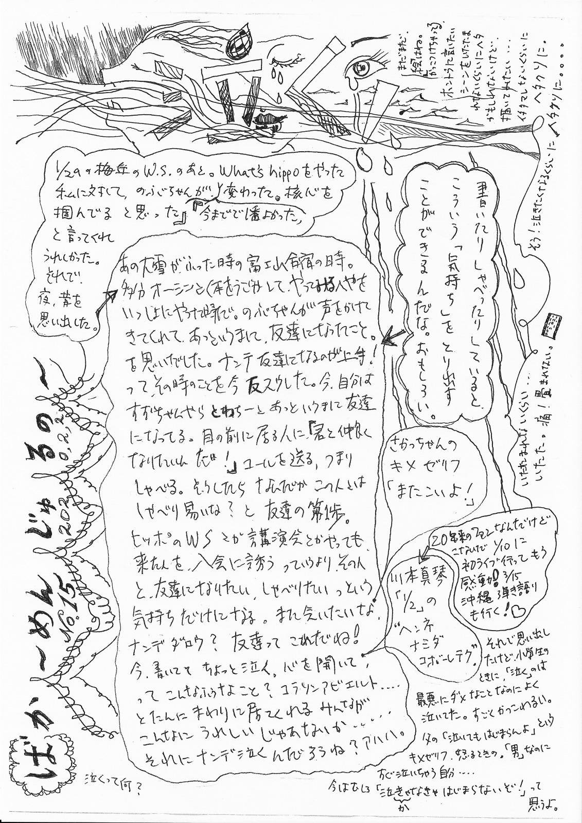 http://yoyamazaki.jp/blog/blog/%E3%81%B0%E3%81%8B%E3%83%BC%E3%82%81%E3%82%93%E3%81%98%E3%82%85%E3%82%8B%E3%81%AE15.jpg