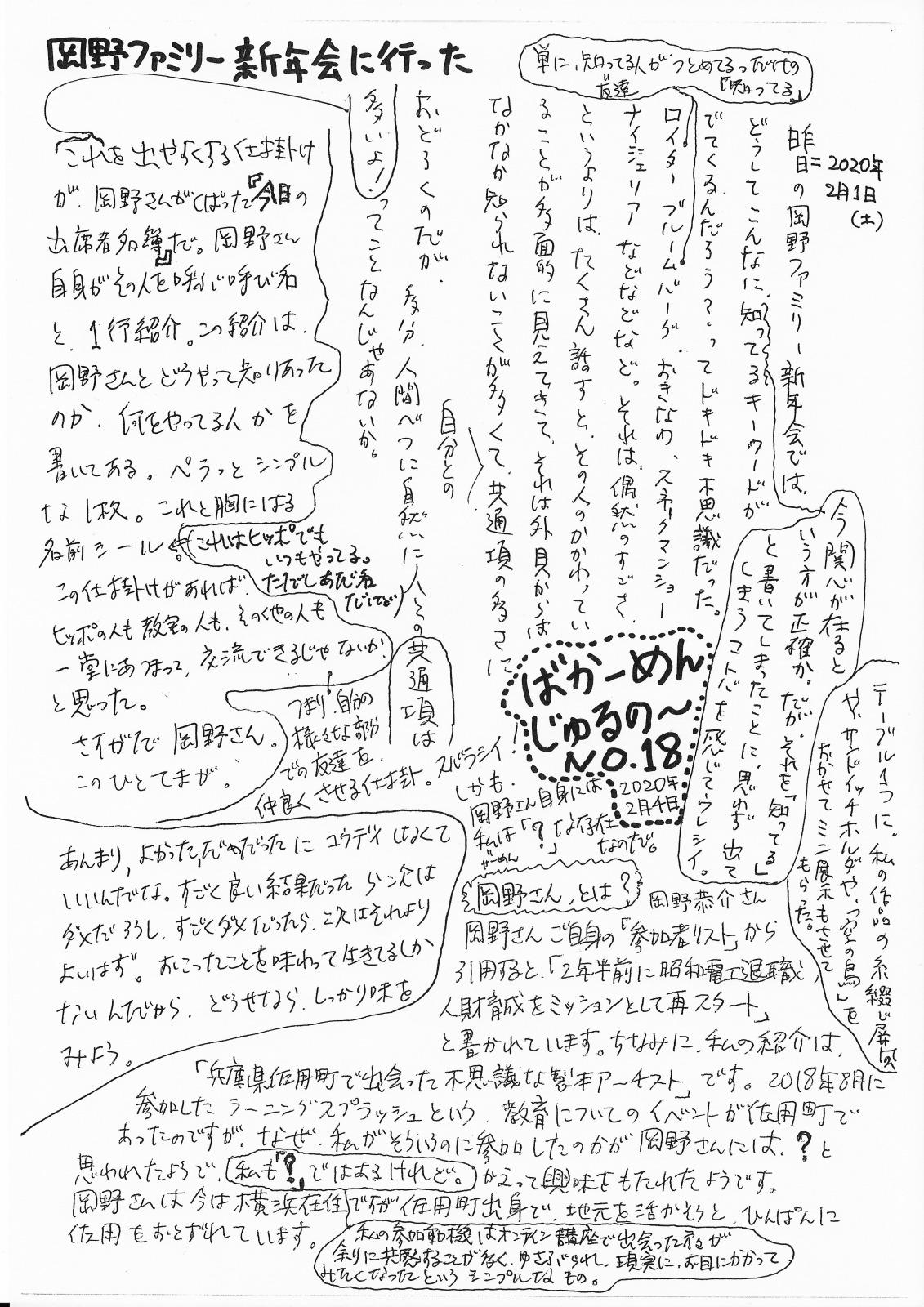 http://yoyamazaki.jp/blog/blog/%E3%81%B0%E3%81%8B%E3%83%BC%E3%82%81%E3%82%93%E3%81%98%E3%82%85%E3%82%8B%E3%81%AE18.jpg