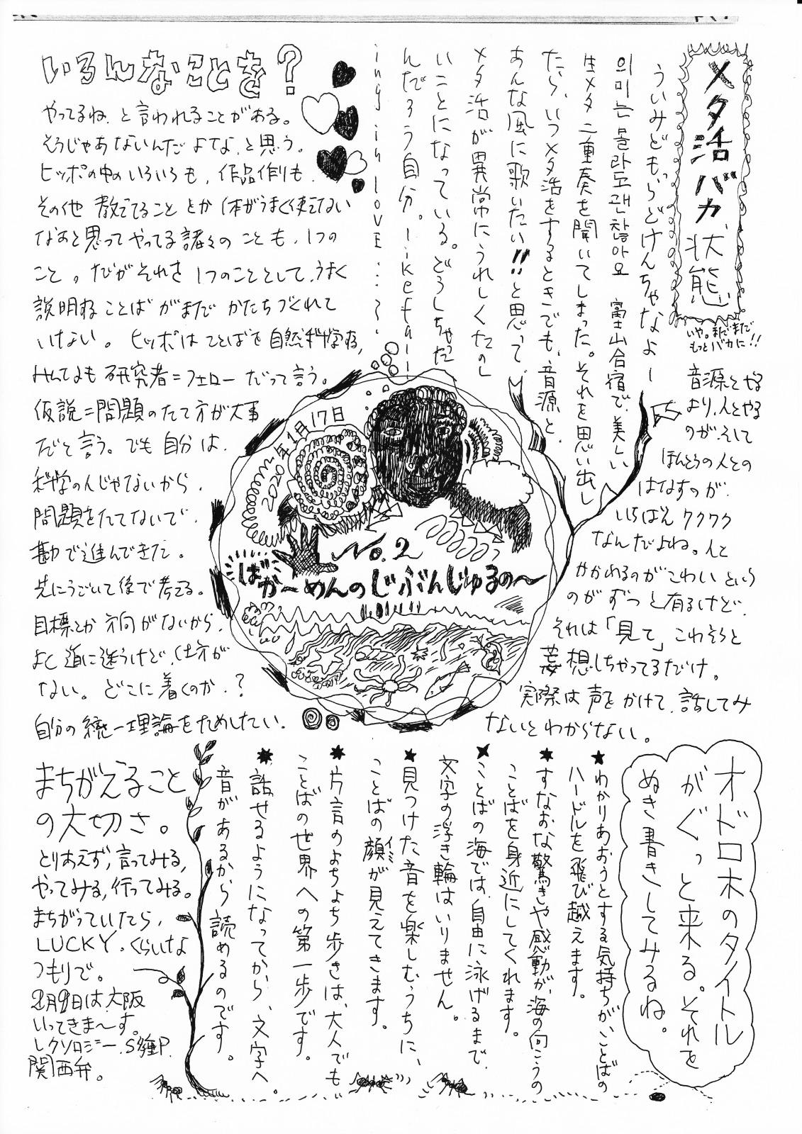 http://yoyamazaki.jp/blog/blog/%E3%81%B0%E3%81%8B%E3%83%BC%E3%82%81%E3%82%93%E3%81%98%E3%82%85%E3%82%8B%E3%81%AE2.jpg