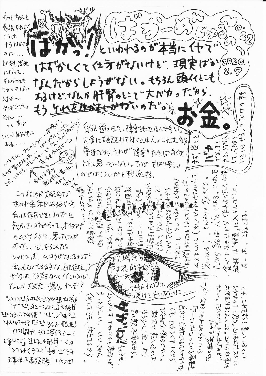 http://yoyamazaki.jp/blog/blog/%E3%81%B0%E3%81%8B%E3%83%BC%E3%82%81%E3%82%93%E3%81%98%E3%82%85%E3%82%8B%E3%81%AE22.jpg