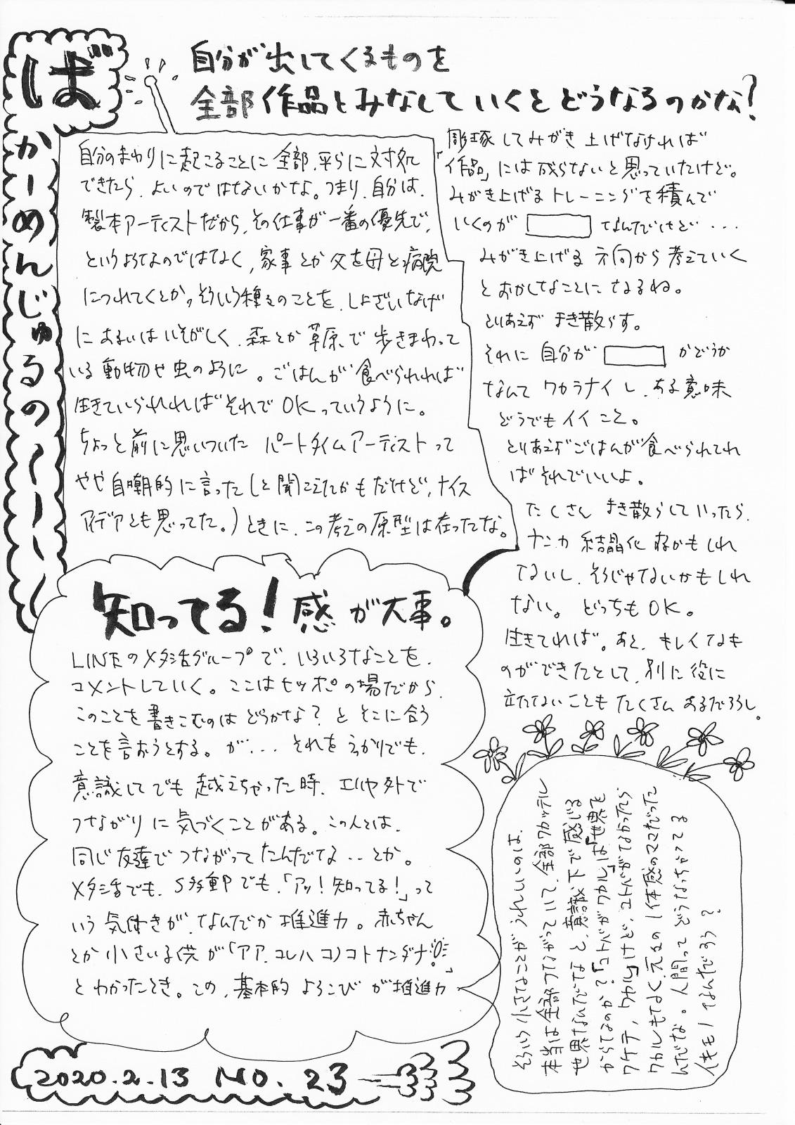 http://yoyamazaki.jp/blog/blog/%E3%81%B0%E3%81%8B%E3%83%BC%E3%82%81%E3%82%93%E3%81%98%E3%82%85%E3%82%8B%E3%81%AE23.jpg