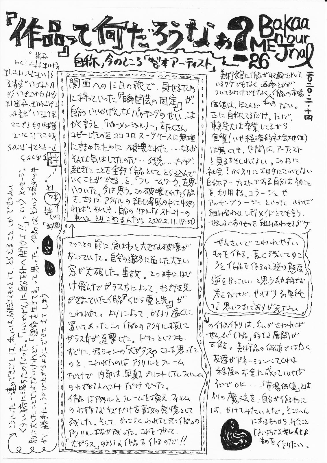 http://yoyamazaki.jp/blog/blog/%E3%81%B0%E3%81%8B%E3%83%BC%E3%82%81%E3%82%93%E3%81%98%E3%82%85%E3%82%8B%E3%81%AE26.jpg