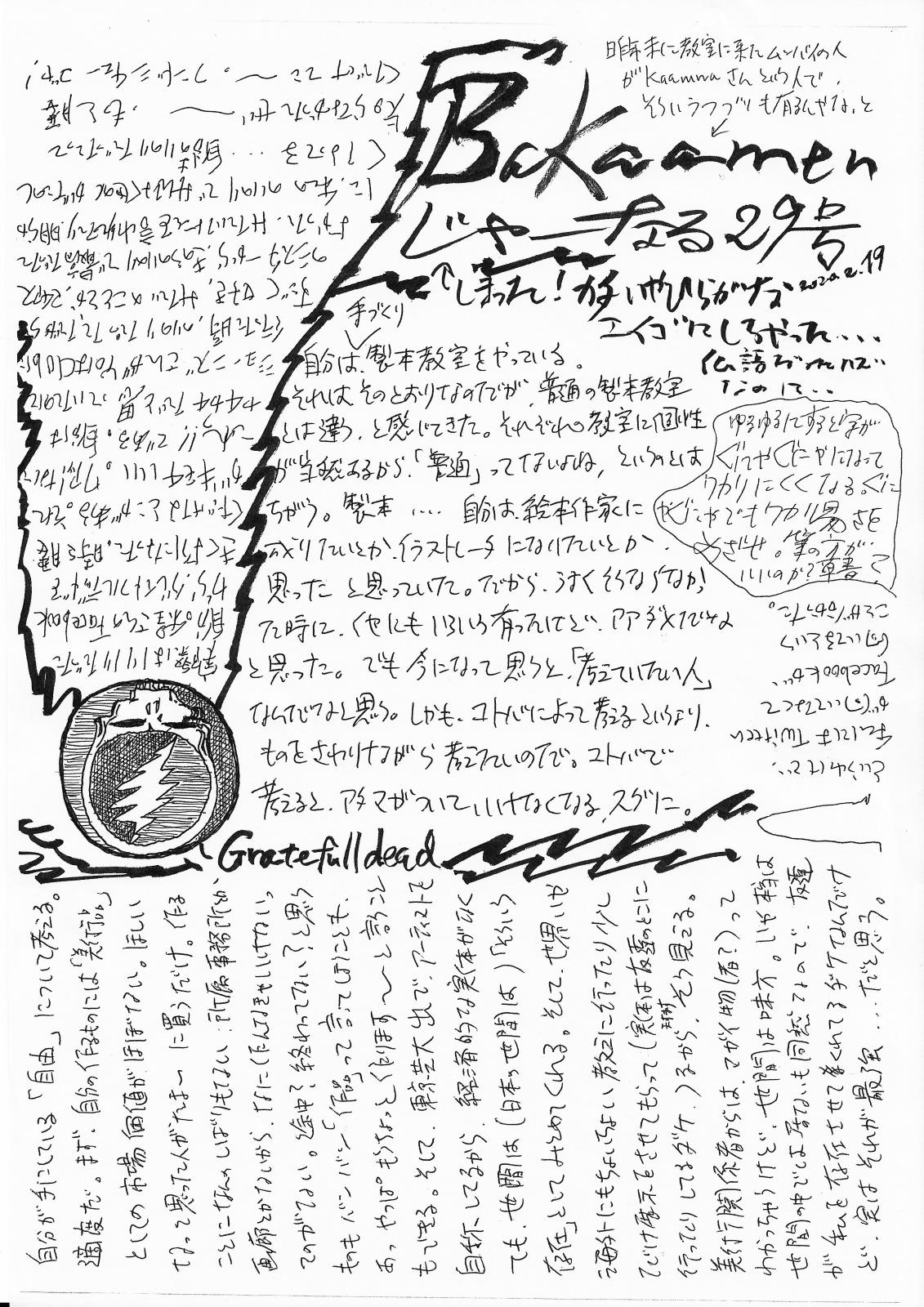 http://yoyamazaki.jp/blog/blog/%E3%81%B0%E3%81%8B%E3%83%BC%E3%82%81%E3%82%93%E3%81%98%E3%82%85%E3%82%8B%E3%81%AE29.jpg