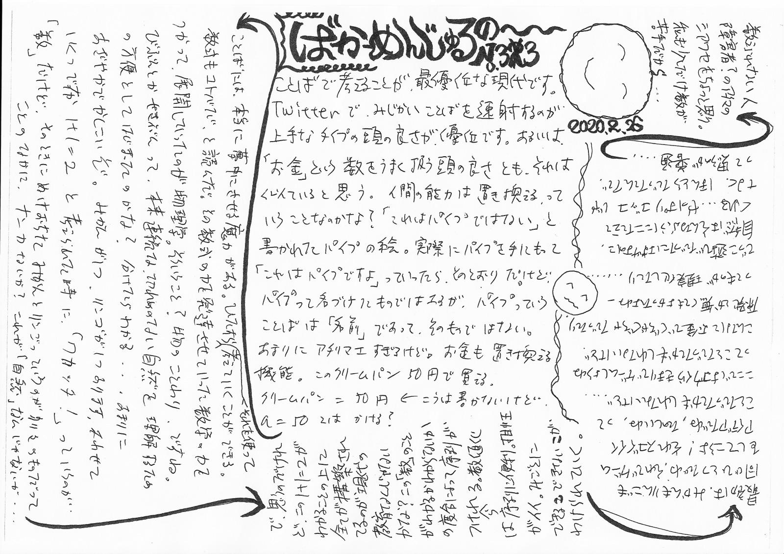 http://yoyamazaki.jp/blog/blog/%E3%81%B0%E3%81%8B%E3%83%BC%E3%82%81%E3%82%93%E3%81%98%E3%82%85%E3%82%8B%E3%81%AE33.jpg