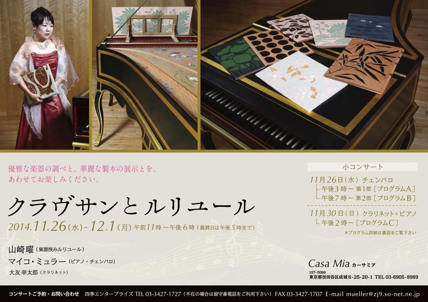 http://yoyamazaki.jp/blog/blog/H1.jpg